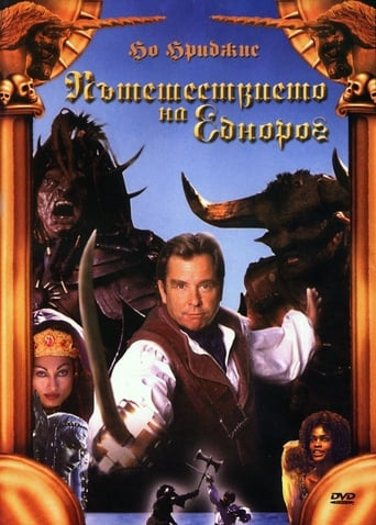 Poster of Voyage of the Unicorn