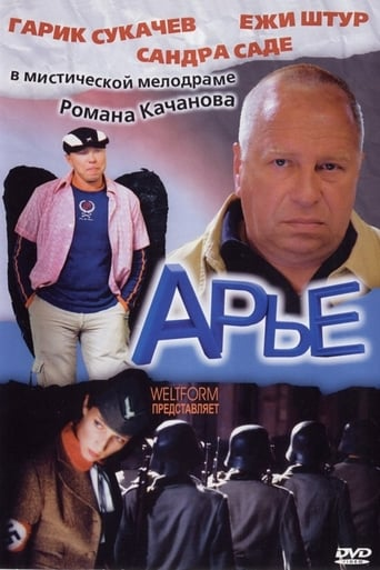 Poster of Arje