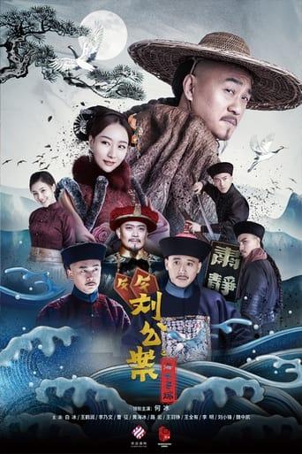 Liu Yong Pursues the Case