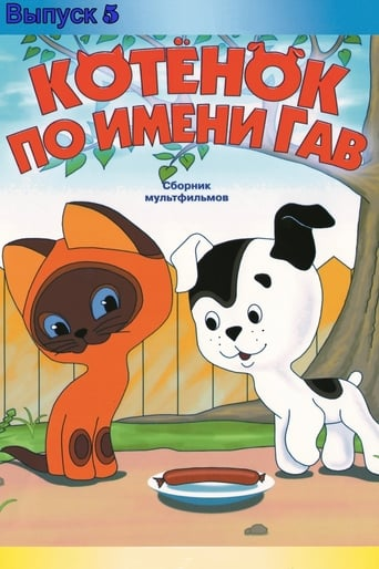 Poster of Котёнок по имени Гав (выпуск 5)