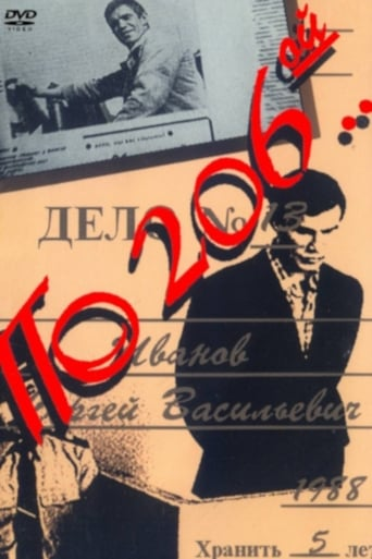 Poster of По 206-й...
