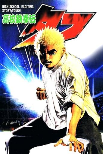 Shootfighter Tekken Movie Poster