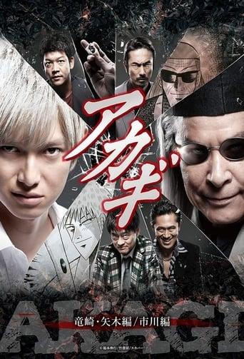 Akagi (Drama)