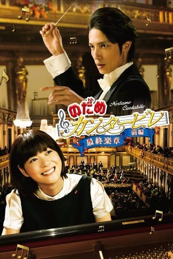 Poster of Nodame Cantabile: The Movie I