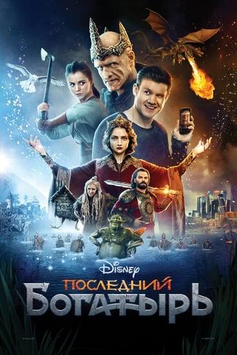 Poster of Последний богатырь