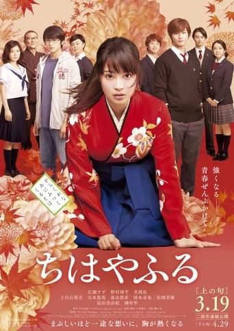 Poster of Chihayafuru Part I