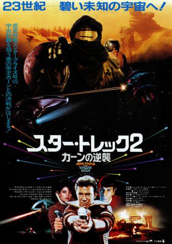 映画『スタートレックII カーンの逆襲』のポスター