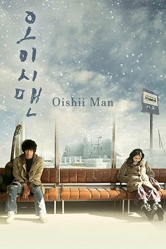 Poster of Oishii Man