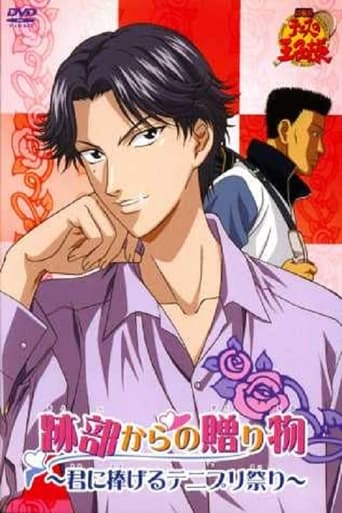 The Prince of Tennis: A Gift from Atobe