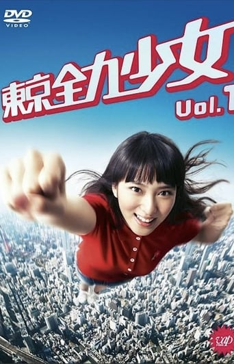 Poster of Flat Out Tokyo Girl