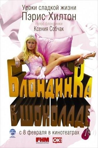 Poster of Блондинка в шоколаде
