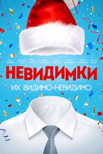 Poster of Невидимки