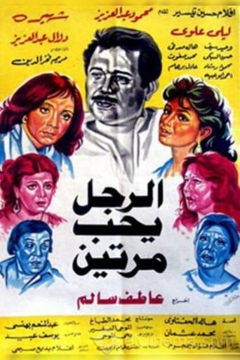 Poster of Al Ragol Yohib Maratein