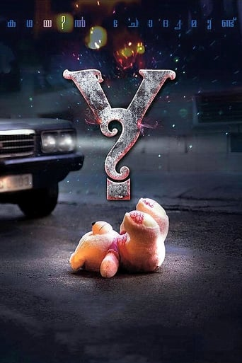 Poster of Y?