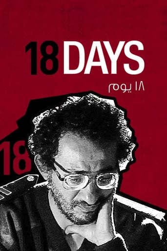 Poster of 18 Days