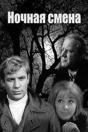 Poster of Ночная смена