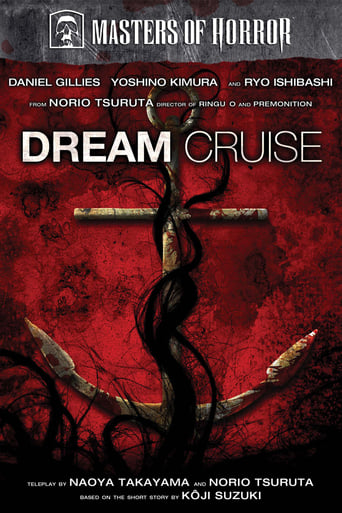 Poster of Dream Cruise