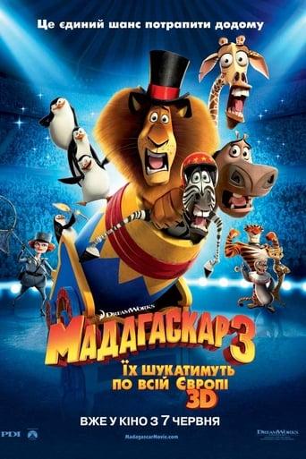 Мадаґаскар 3