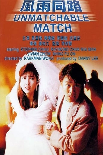 Poster of The Unmatchable Match