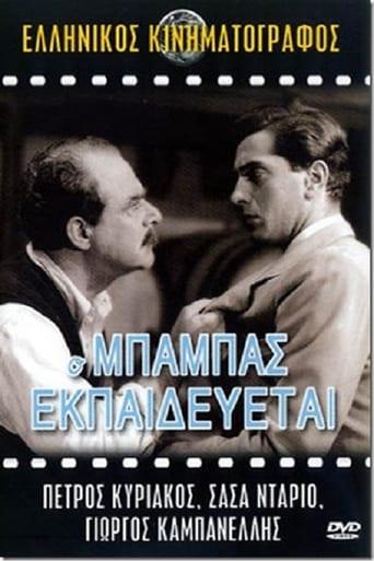 Poster of Ο Μπαμπάς Εκπαιδεύεται