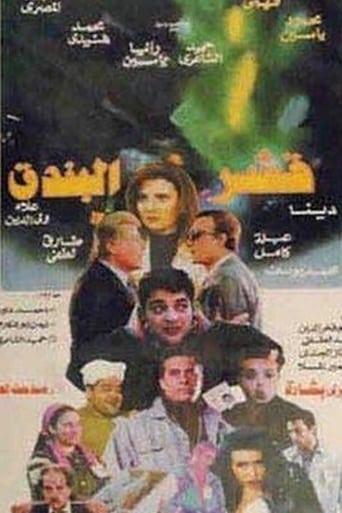 Poster of Nutshells