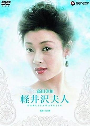 Poster of Lady Karuizawa