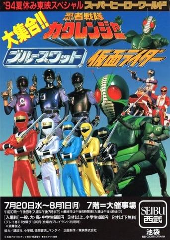 Poster of Kamen Rider World