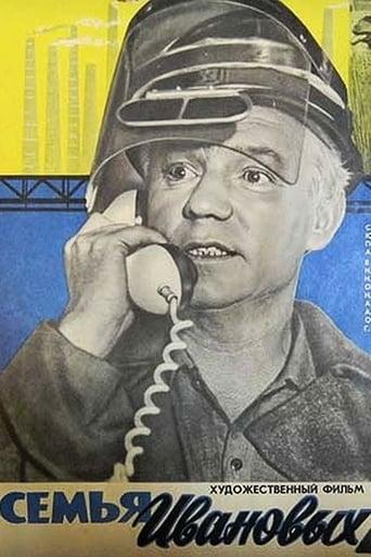 Poster of Семья Ивановых
