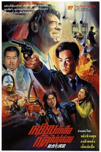 Poster of The Most Wanted