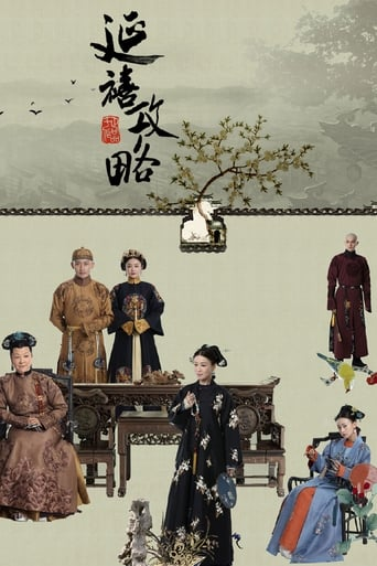 Capitulos de: The Story of Yanxi Palace