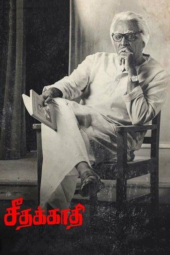 Poster of சீதக்காதி