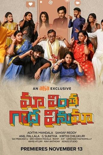 Poster of Maa Vintha Gaadha Vinuma