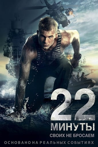 Poster of 22 Minutes