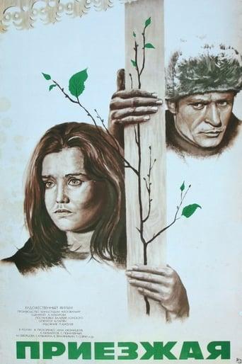 Poster of Приезжая