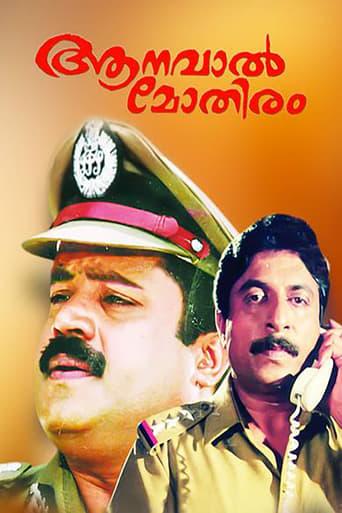 Aanaval Mothiram Movie Poster