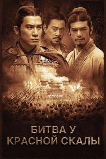 Poster of Битва у Красной скалы