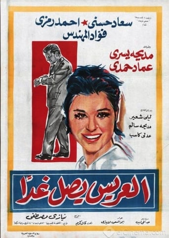 Poster of العريس يصل غداً