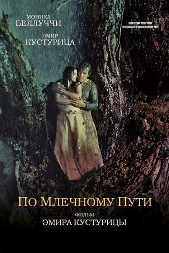 Poster of По млечному пути