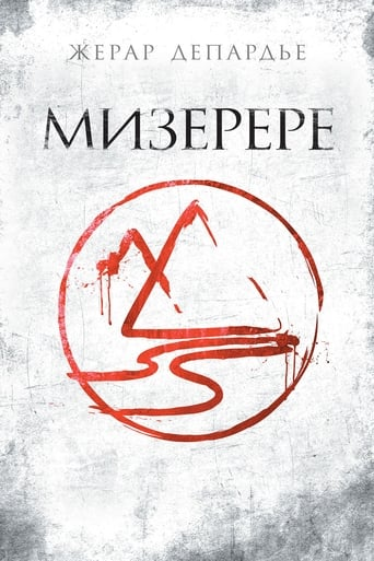 Мизерере