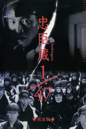 Poster of Chûshingura 1/47
