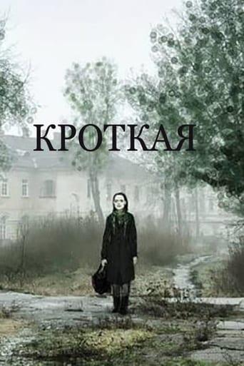 A Gentle Creature / Krotkaya