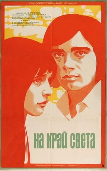 На край света... Movie Poster