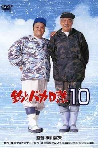 Poster of 釣りバカ日誌10