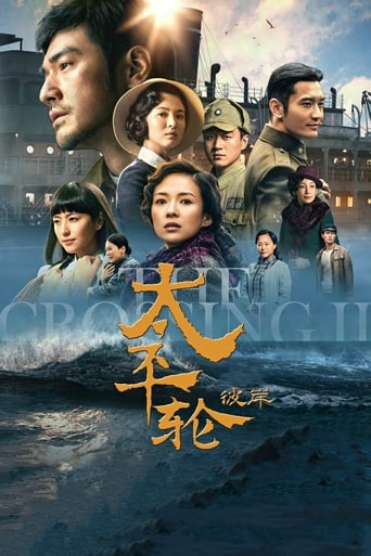 Poster of The Crossing II
