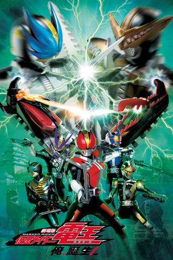 Poster of Kamen Rider Den-O The Movie: I'm Born!