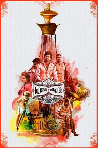 Poster of French Viplavam