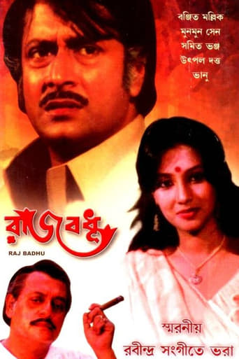 Watch Rajbadhu Online Free Putlocker