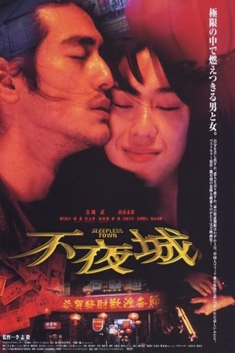Poster of Sleepless Town