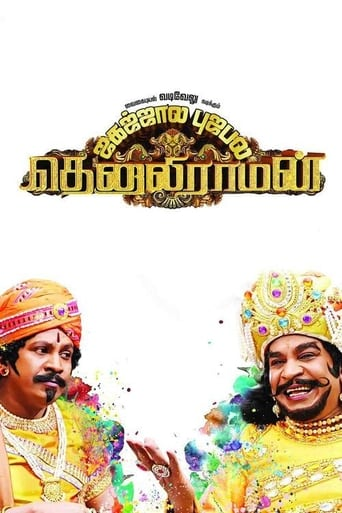 Tenaliraman Movie Poster