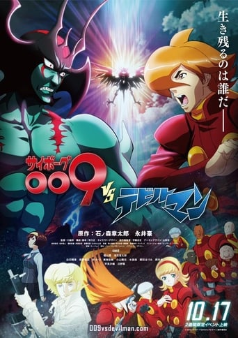 Poster of Cyborg 009 vs Devilman